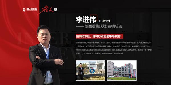 德西曼集成灶营销总监李进伟:疫情结束后,建材行业将迎来爆发期!