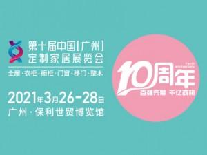 邀请函 | 第十届中国(广州)定制家居展览会