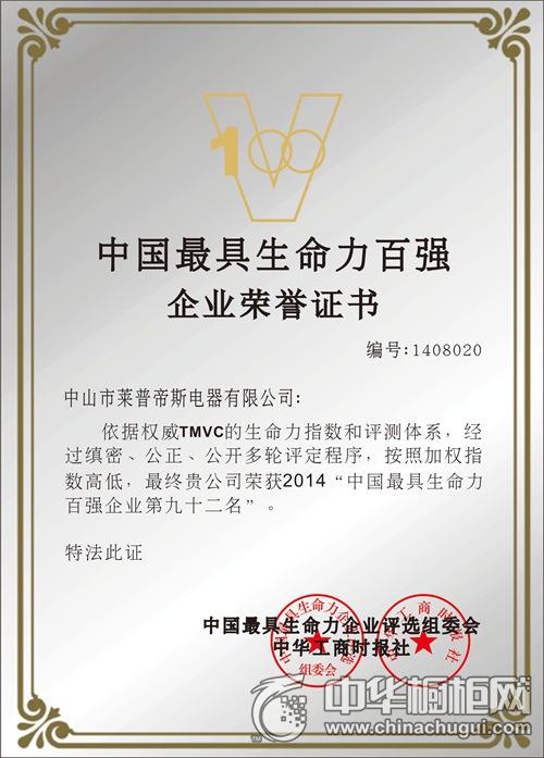 中国最具生命力百强企业荣誉证书
