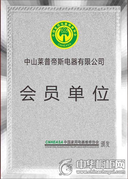 中国家用电器维修协会会员单位