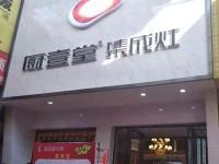 厨壹堂安徽蚌埠专卖店盛大开业,活动火热进行中!
