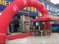 热烈祝贺美浩电器山东潍坊地区会议营销暨品牌形象店开业取得圆满成功