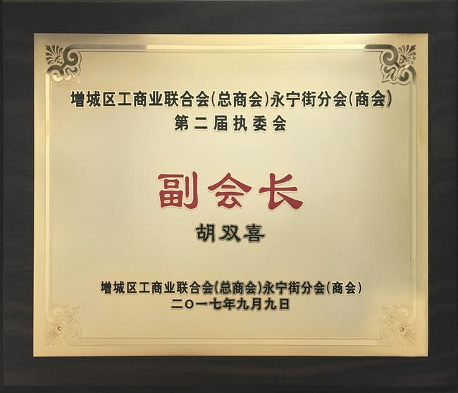 永宁副会长