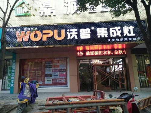 沃普集成灶江西抚州专卖店
