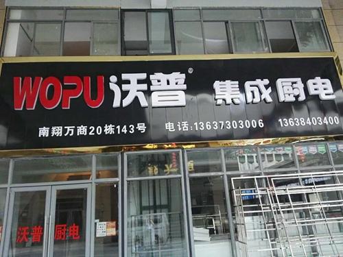 沃普集成灶湖南岳阳专卖店