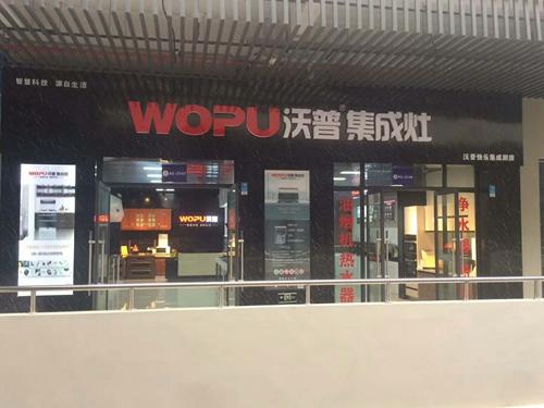 沃普集成灶湖南怀化专卖店