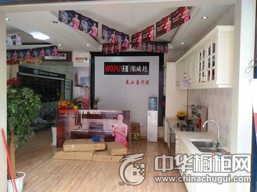 沃普集成灶湖南龙山专卖店_2