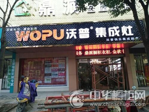 沃普集成灶江西抚州专卖店_1