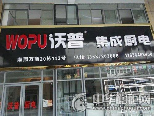 沃普集成灶湖南岳阳专卖店_1