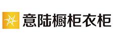意陆橱柜衣柜