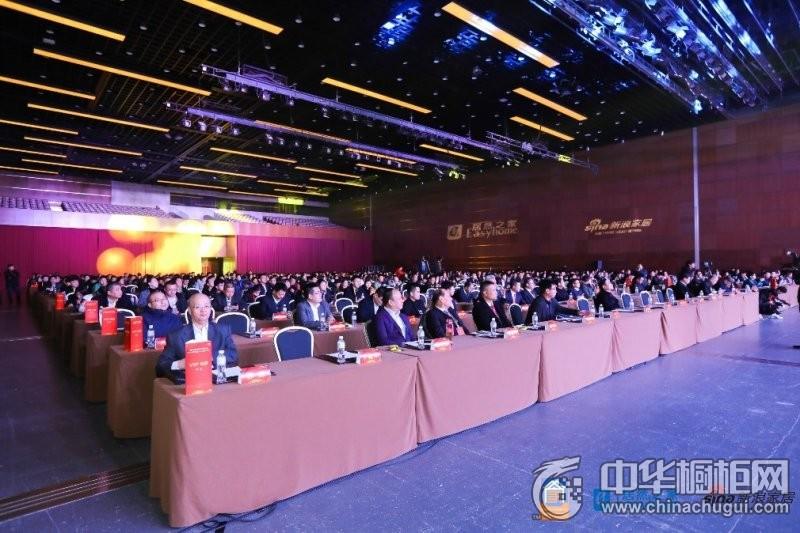中国家居产业年会