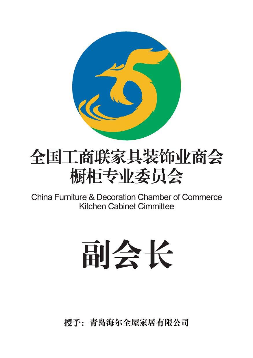 全国工商联家具装饰业橱柜专业委员会 副会长证书