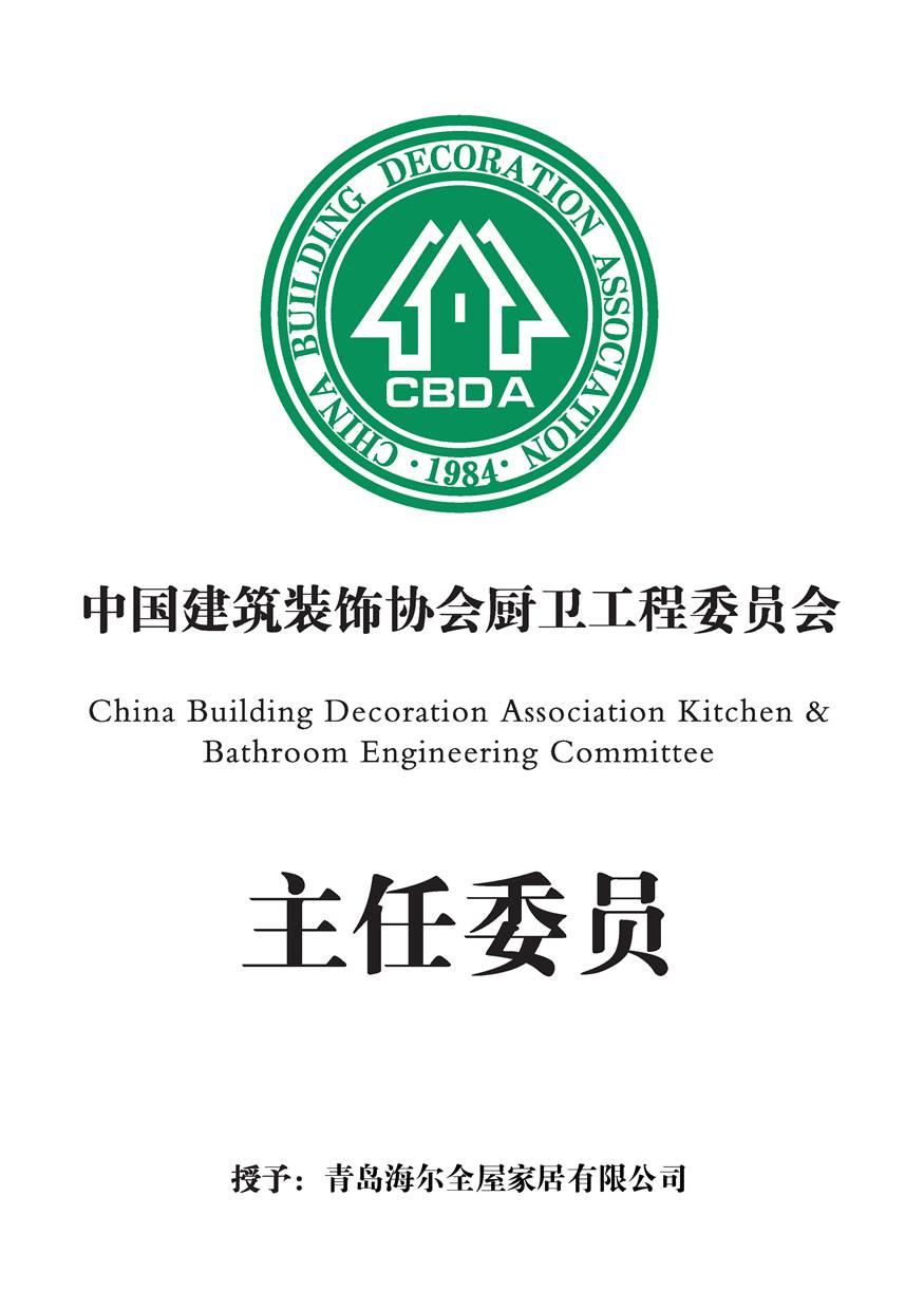 中国建筑装饰协会厨卫工程委员会 主任委员证书