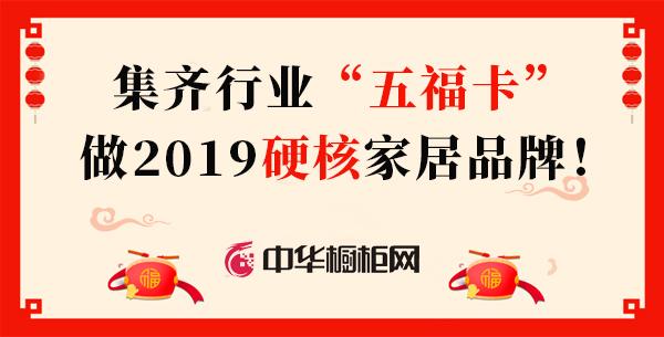 """集齐行业""""五福卡"""" 做2019硬核家居品牌!"""