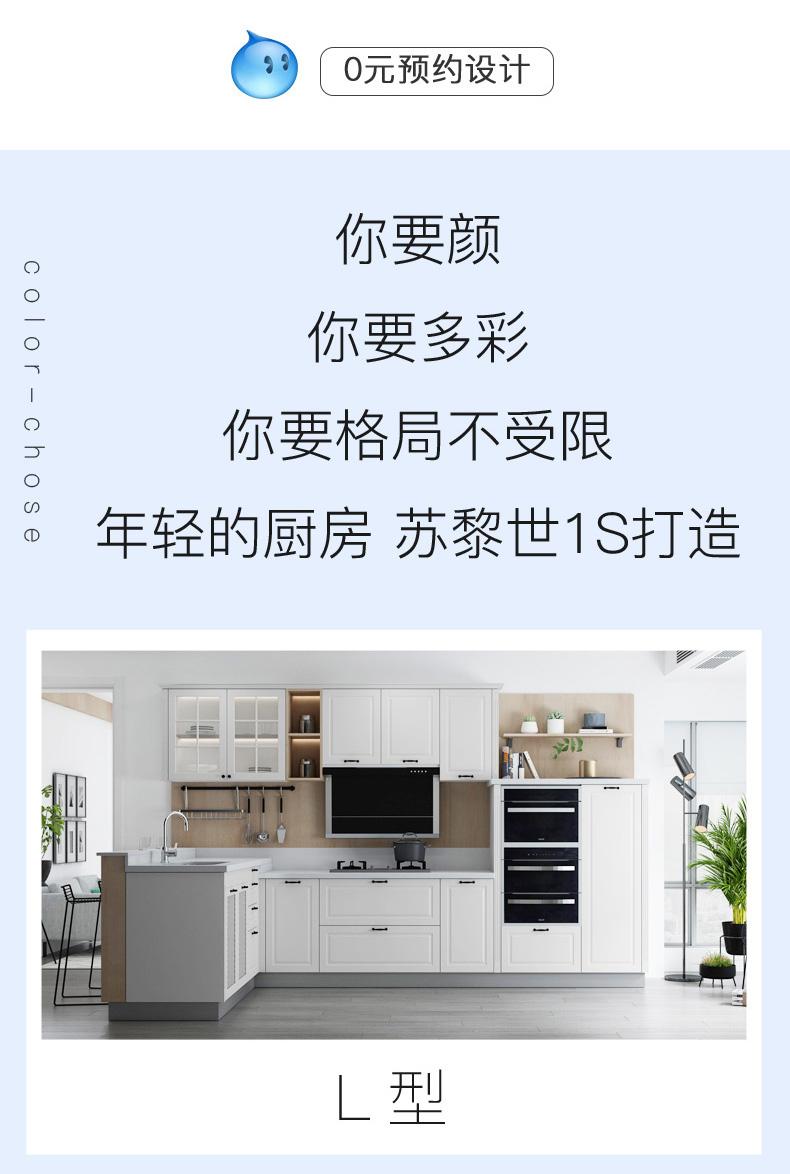 金牌厨柜效果图 白色橱柜苏黎世1S