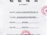 心系顾客   大信2019年4月产品环保检测公示