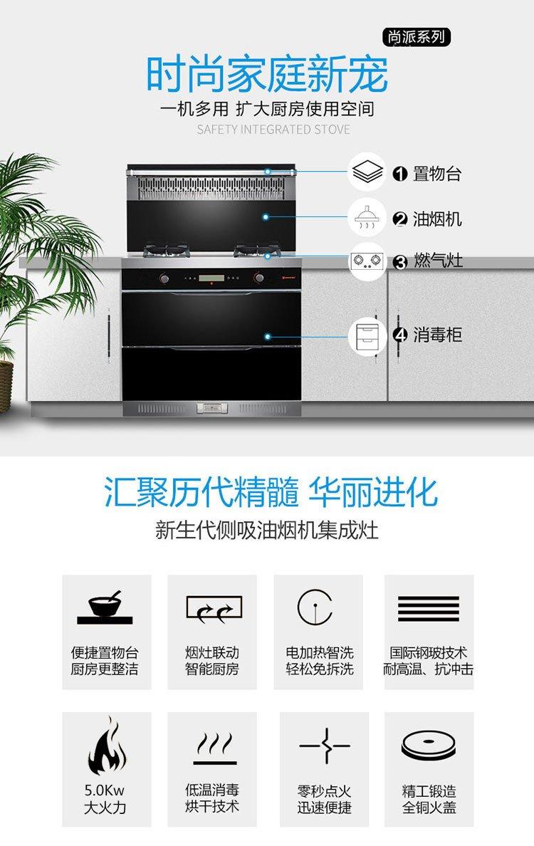 板川集成灶2019上海厨卫展参展企业 尚派P20A集成灶带消毒柜