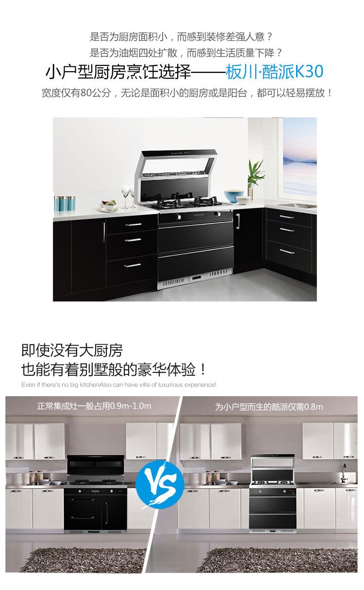 板川集成灶2019上海厨卫展参展企业 酷派K30侧吸下排式集成灶