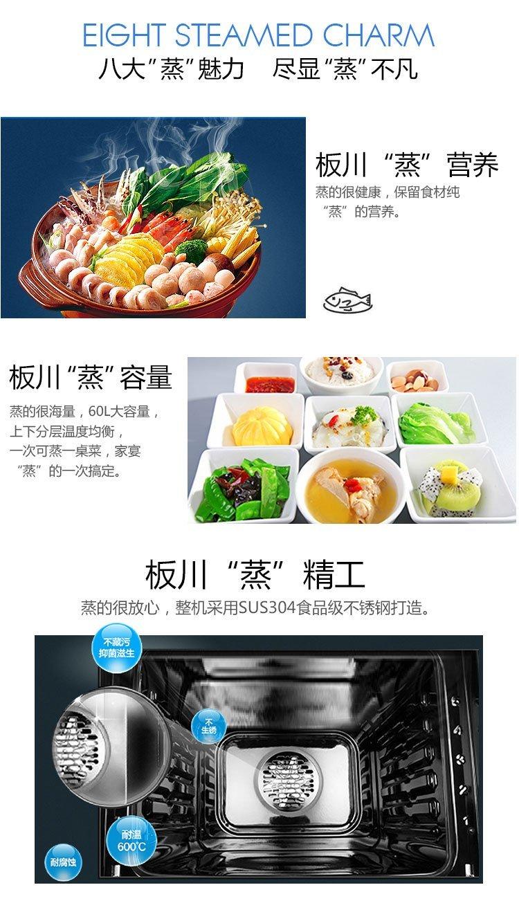 板川集成灶2019上海厨卫展参展企业 P20GZ蒸箱款侧吸下排式集成灶