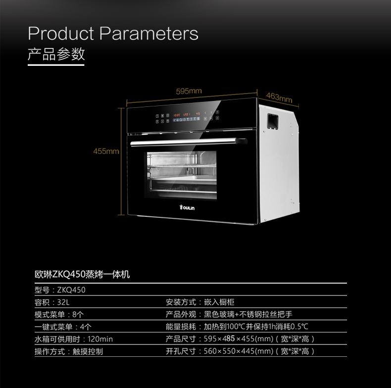 欧琳厨电图片 多功能全自动嵌入式电烤箱蒸烤一体ZKQ450