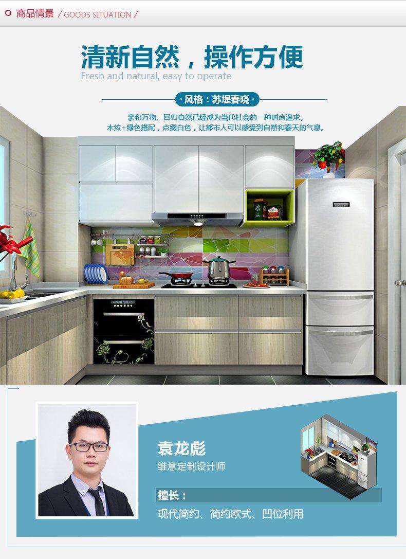 维意定制橱柜效果图 现代简约多功能厨房橱柜图片89953