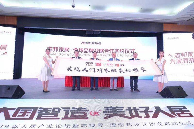 大牌典范 志邦家居广州建博会一展品牌能量