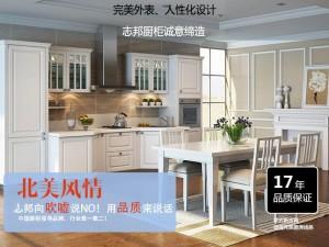 志邦家居加盟产品 北美风情系列新古典厨柜效果图
