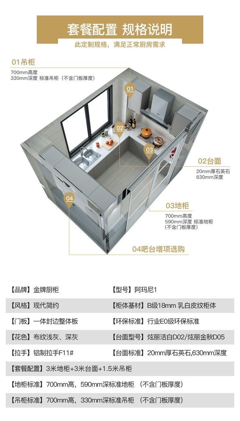 金牌厨柜效果图