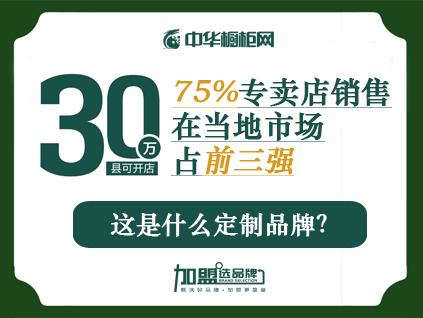 30万县可开店 75%专卖店销售在当地市场占前三强 TA是谁? | 加盟选品牌