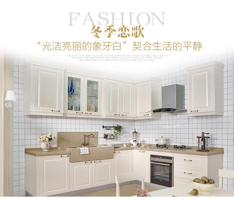 欧睿宇邦效果图 冬季恋歌系列整体厨房橱柜图片