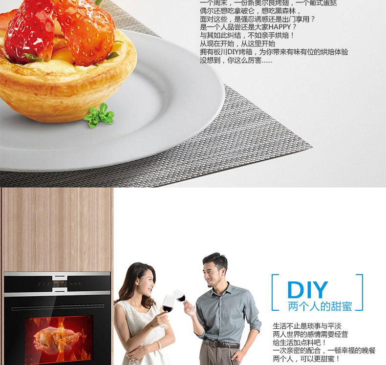板川集成灶图片 板川集成灶DIY-K嵌入式烤箱集成灶效果图