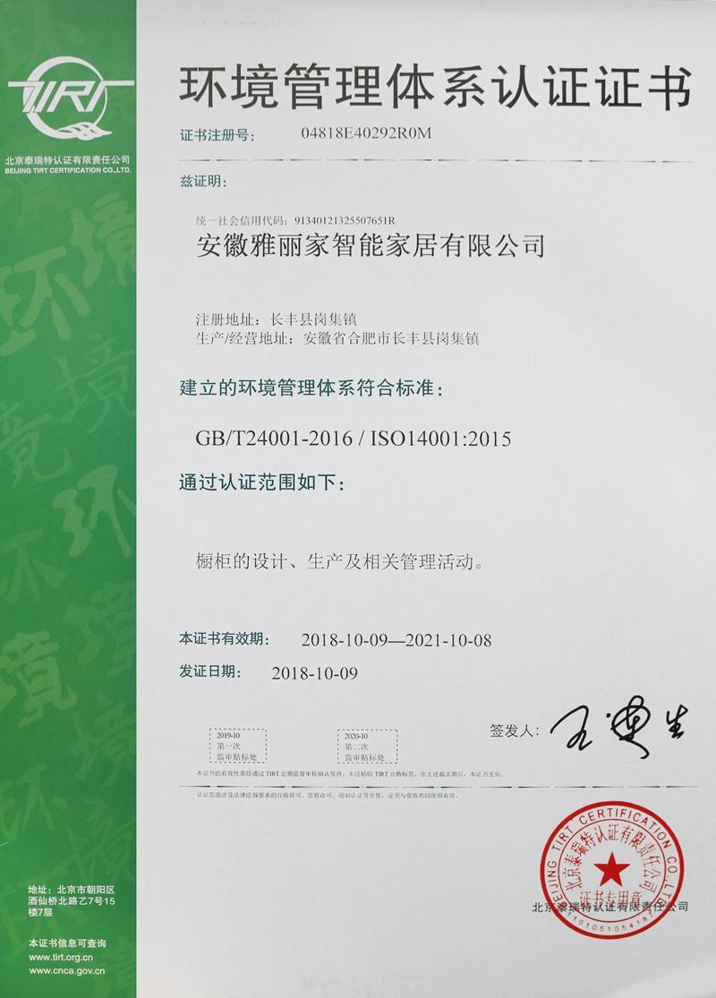 4001环境认证