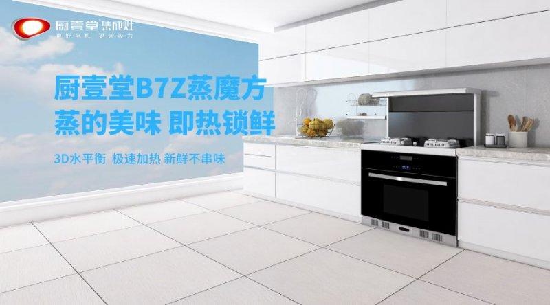 厨壹堂集成灶图片 厨壹堂B7Z集成灶厨房装修效果图