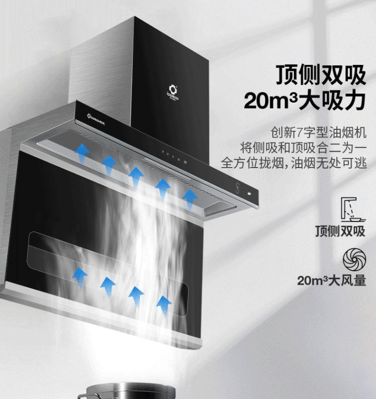 邦太厨房电器图片M6 现代风格油烟机效果图