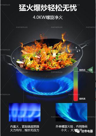法帝电器图片 集成灶厨房及装修效果图