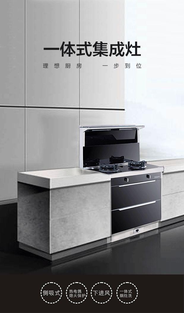 邦的集成灶图片 一体式集成灶厨房装修效果图
