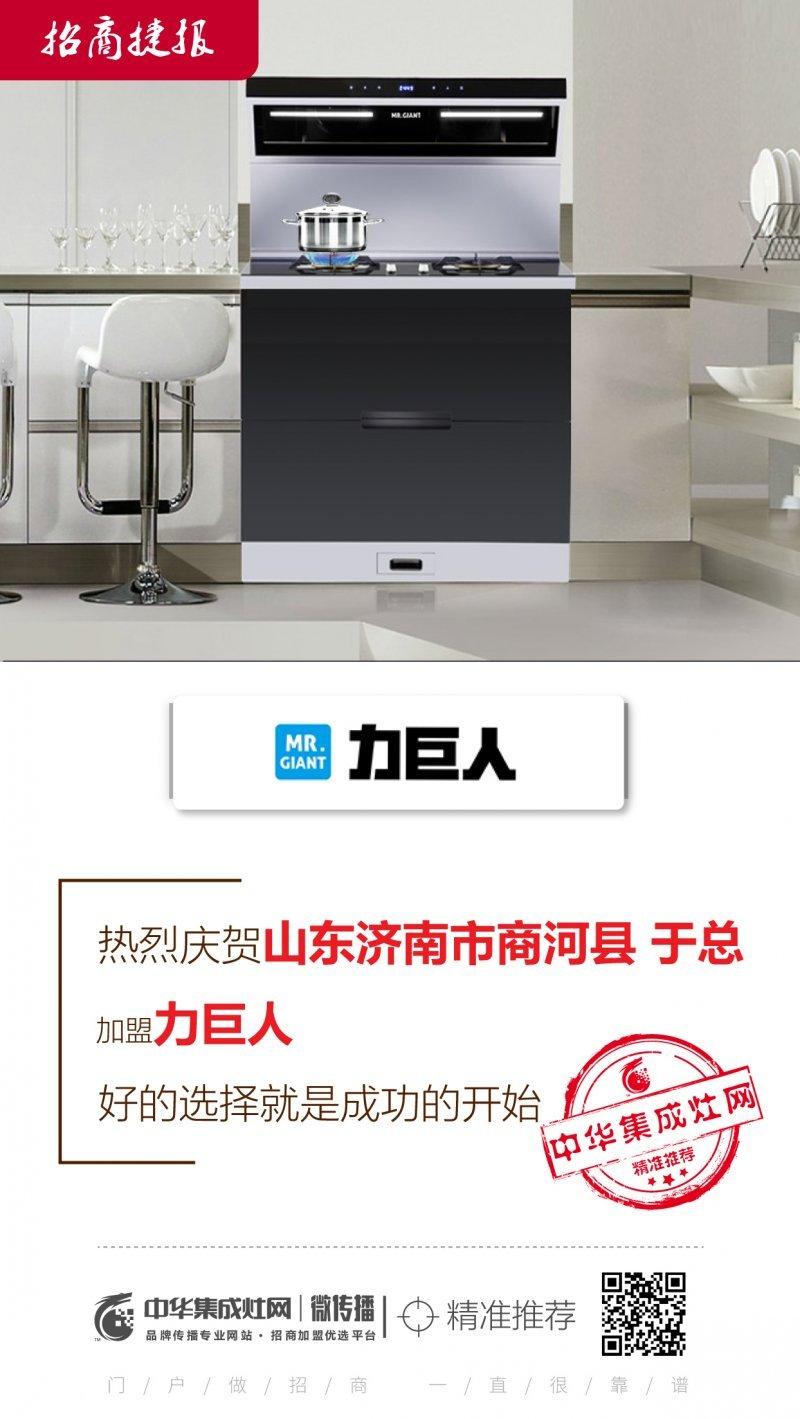 招商捷報丨中華集成灶網助山東于總加盟力巨人集成灶