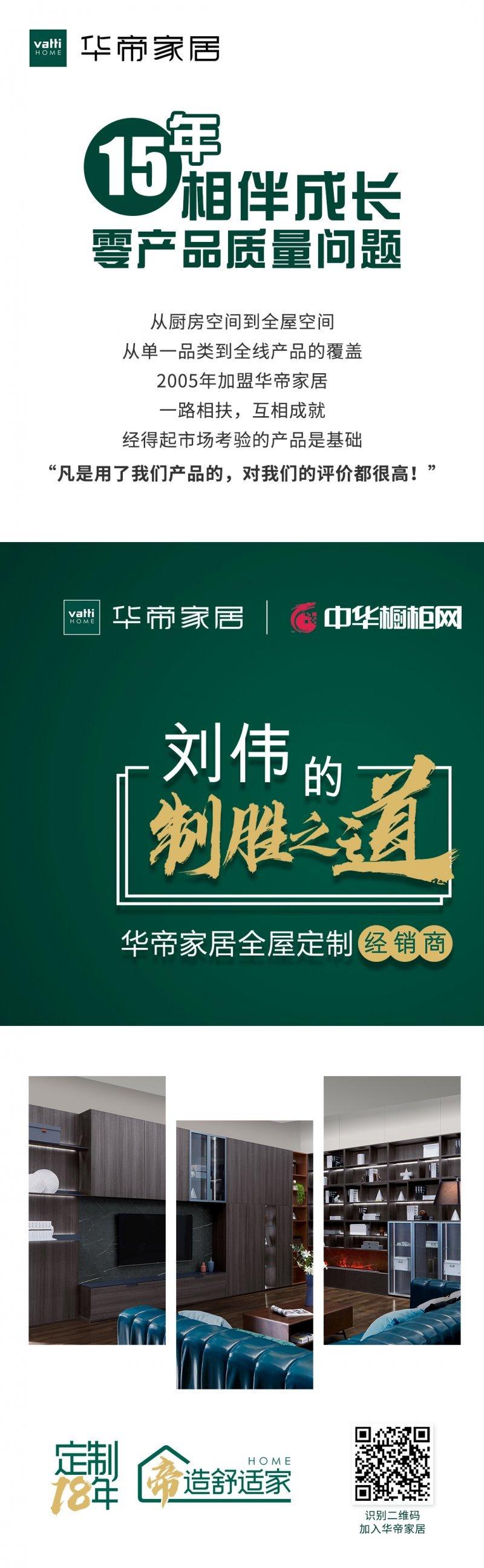 華帝家居:15年相伴成長 零產品質量問題