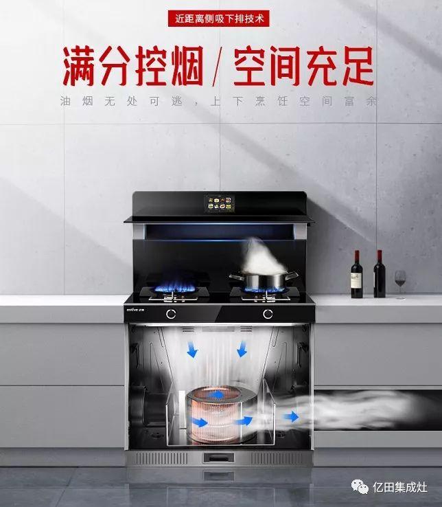 亿田集成灶图片 全新黑科技S8G产品装修效果图