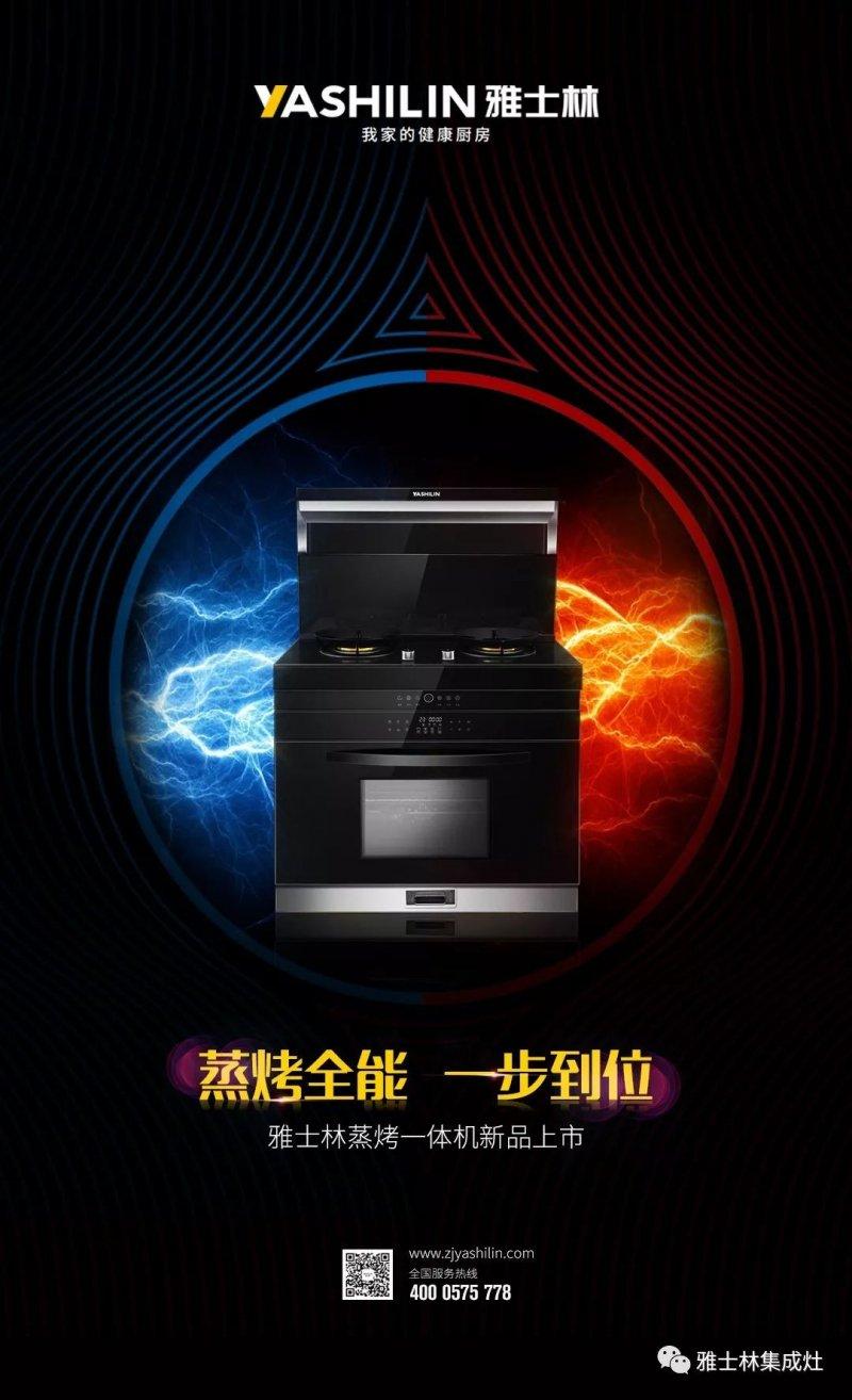 雅士林集成灶图片 蒸烤一体机Y530-H(ZK)装修效果图