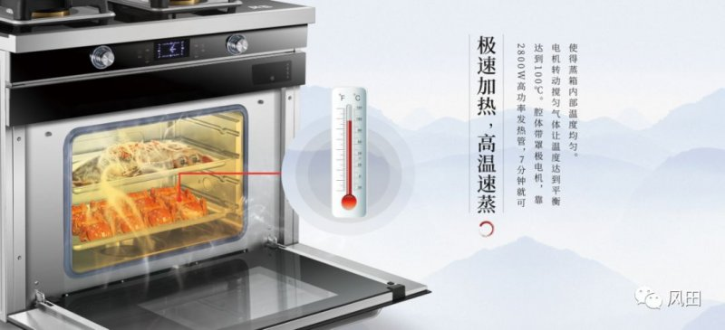 风田智清洁集成灶图片 风田s9-z产品装修效果图