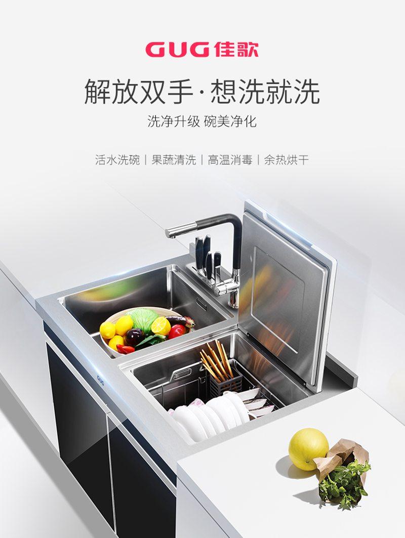 佳歌集成灶 XW01-洗碗机效果图