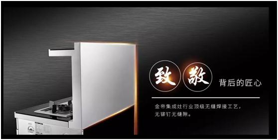 金帝集成灶图片 金帝X900机王系列产品装修效果图