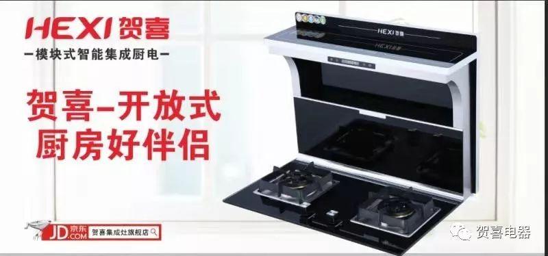 贺喜集成灶图片 集成模块灶开放式厨房装修效果图