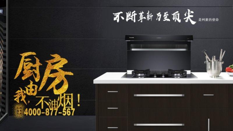 柯菱分体式集成灶图片 集成灶厨房装修效果图