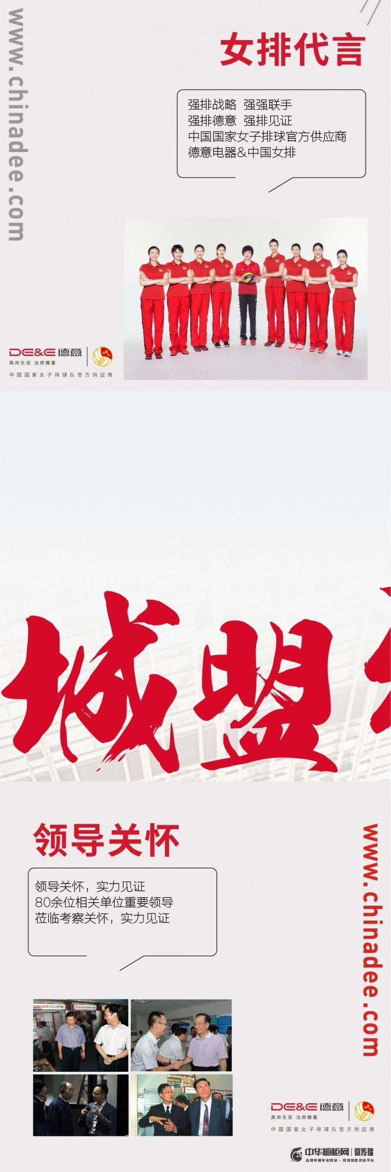德意電器&中國女排 強強聯合