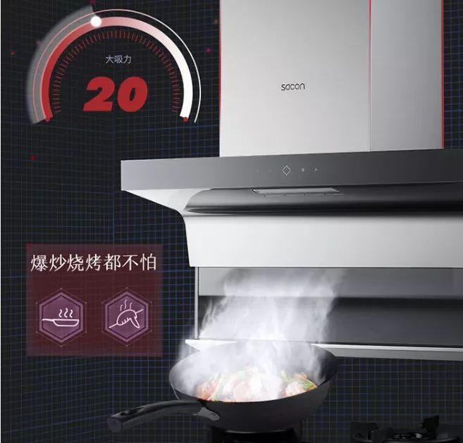 帅康集成灶图片 帅康潜吸式油烟机9804装修效果图
