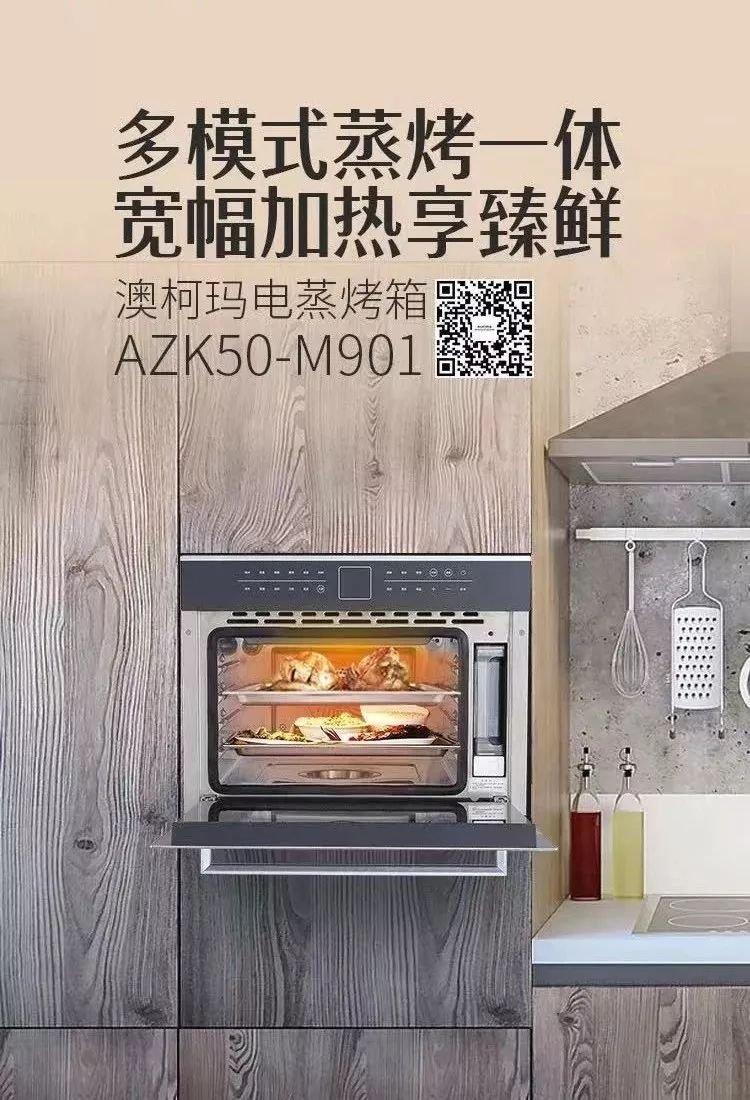 澳柯玛电蒸烤箱AZK50-M901