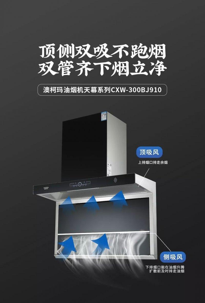 澳柯玛整体家居图片天幕系列CXW-300BJ910 现代风格油烟机效果图