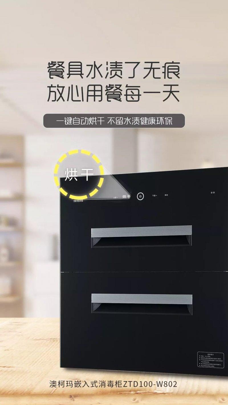 澳柯玛图片ZTD100-W802 现代风格嵌入式消毒柜效果图